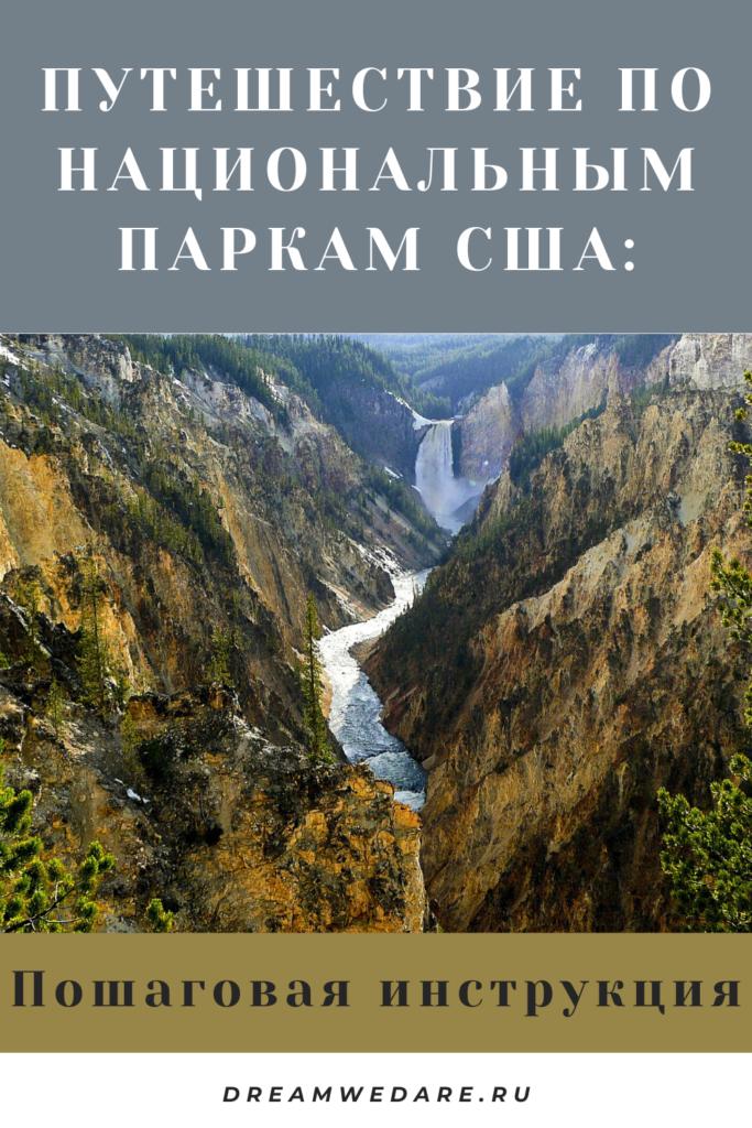 путешествие по Национальным паркам США: пошаговая инструкция. Каньон в Йеллоустоуне